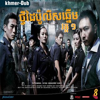 Tvey Dai Police Chnerm I [Ep.20END]