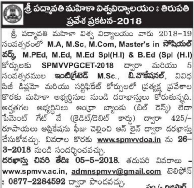 Padmavathi Mahila University pg notification 2018-2019 apply online spmvv pgcet