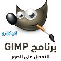 تنزيل برنامج gimp للتعديل على الصور