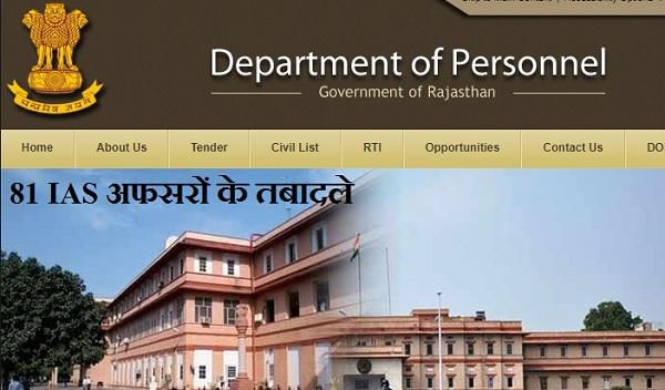 jaipur, rajasthan, transfer, dop rajasthan, department of personnel, ias transfer, 81 ias transfer, ias transfer list, jaipur news, rajasthan news