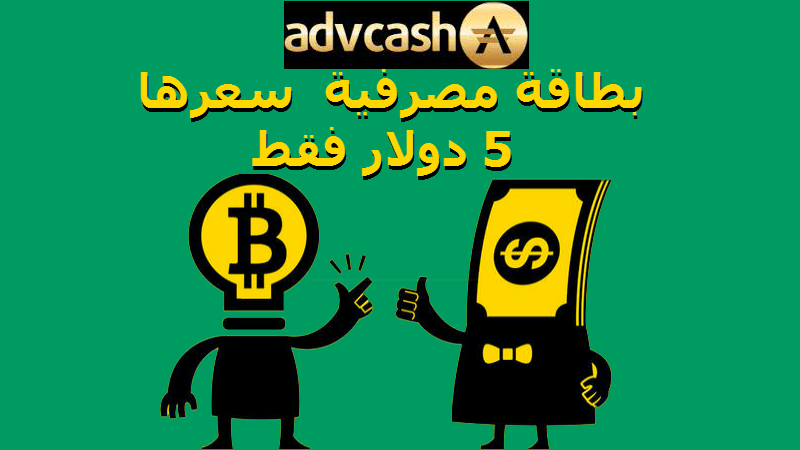 بطاقة بنكية عالمية AdvCash