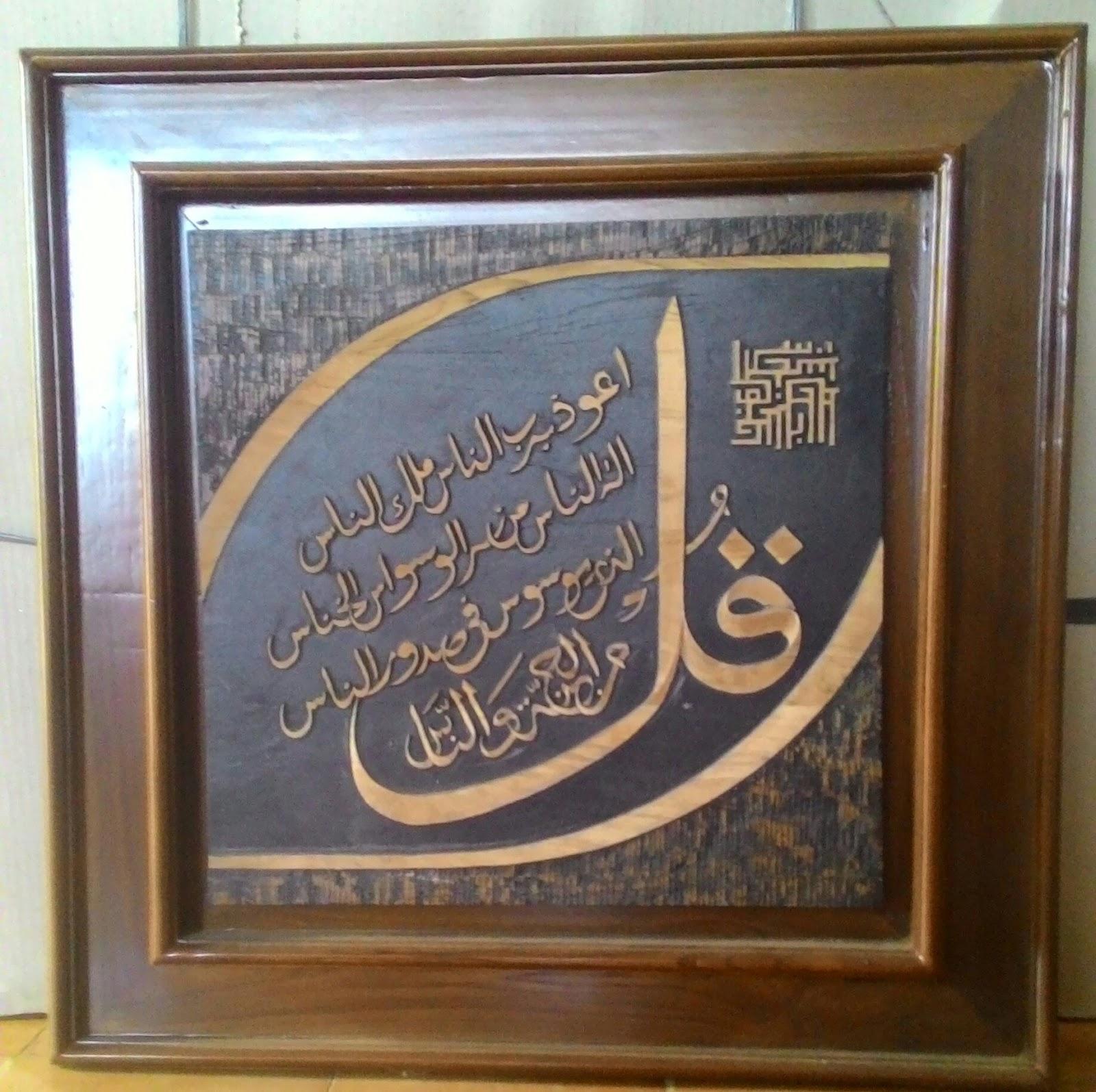 Mebel Furniture Souvenir Kaligrafi Ukiran Asli Jepara Kaligrafi