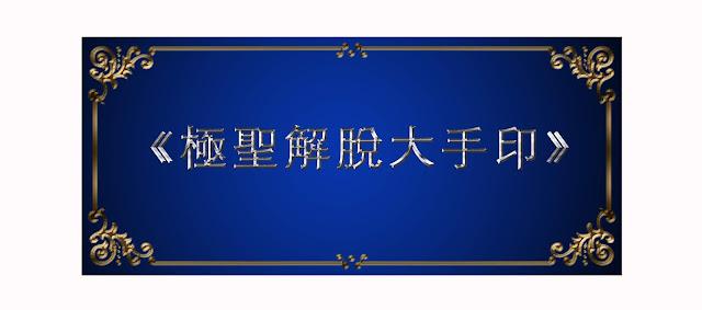 H.H.第三世多杰羌佛《極聖解脫大手印》