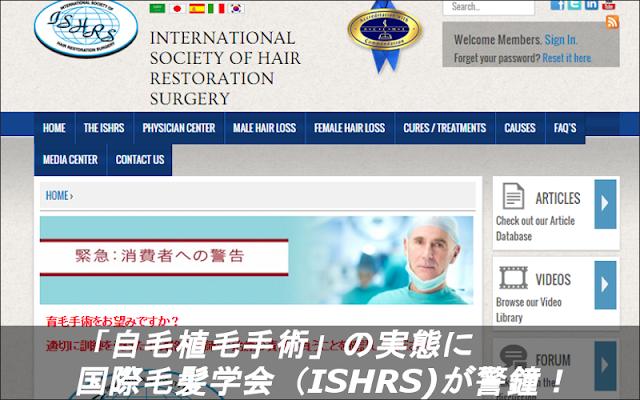 「自毛植毛手術」の実態に国際毛髪学会(ISHRS)が警鐘!