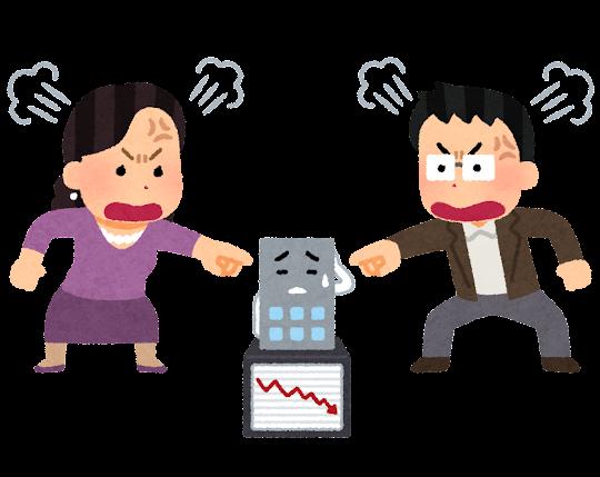 怒る株主のイラスト