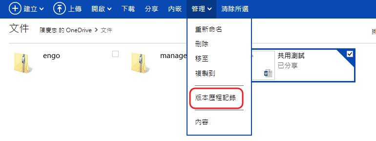 微軟 OneDrive 多人共同線上編輯OFFICE(Word、Excel)