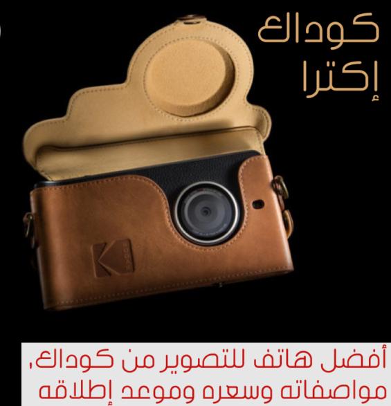 أفضل هاتف للتصوير من كوداك, مواصفاته وسعره وموعد إطلاقه
