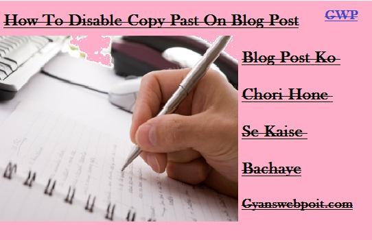 Blog-Post-Par-Copy-Past-Disable-Band-Kaise-Kare