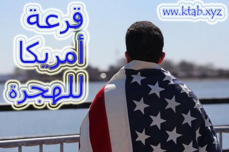 إعلان بخصوص التحقق من نتائج قرعة الهجرة إلى أمريكا برسم سنتي 2020   و2019