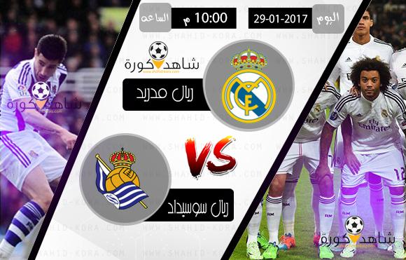 نتيجة مباراة ريال مدريد وريال سوسيداد اليوم بتاريخ 29-01-2017 الدوري الاسباني