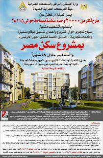 الاعلان عن طرح اكثر من 20000 وحدة سكنية يمساحة حوالى 115 م2 بمشروع سكن مصر 2018