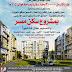 الاسكان تعلن طرح اكثر من 20000 وحدة سكنية يمساحة حوالى 115 م2 بمشروع سكن مصر 2018