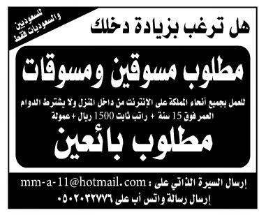 وظائف وفرص عمل شاغرة فى المملكة العربية السعودية 02 26 15