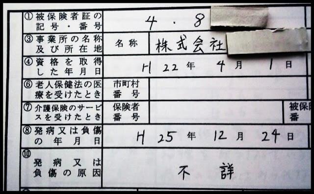 傷病手当金請求書左上記入例