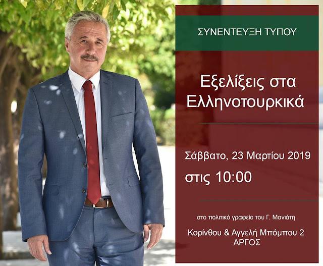 Συνέντευξη Τύπου Γ. Μανιάτη για τις εξελίξεις στα Ελληνοτουρκικά