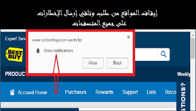 بالخطوات طريقة إيقاف المواقع من طلب إظهار الإشعارات على جميع المتصفحات