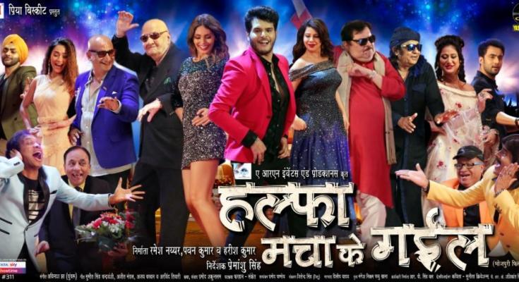 Bhojpuri movie Halfa Macha Ke Gail 2019 wiki, full star-cast, Release date, Actor, actress, Song name, photo, poster, trailer, wallpaper