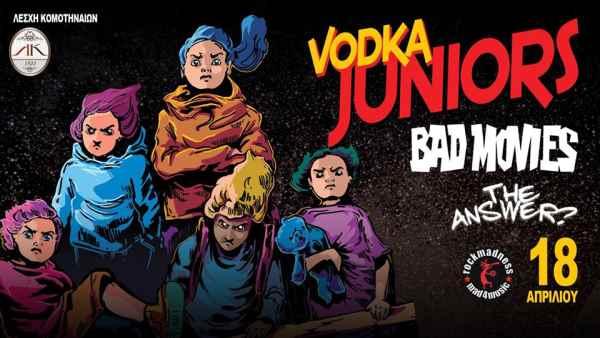 Vodka Juniors, Bad Movies, The Answer?: Πέμπτη 18 Απριλίου @ Λέσχη Κομοτηναίων