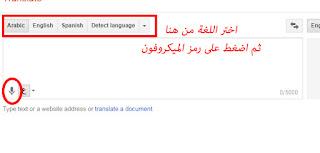 تحويل الصوت إلى كلمات على موقع ترجمة جوجل