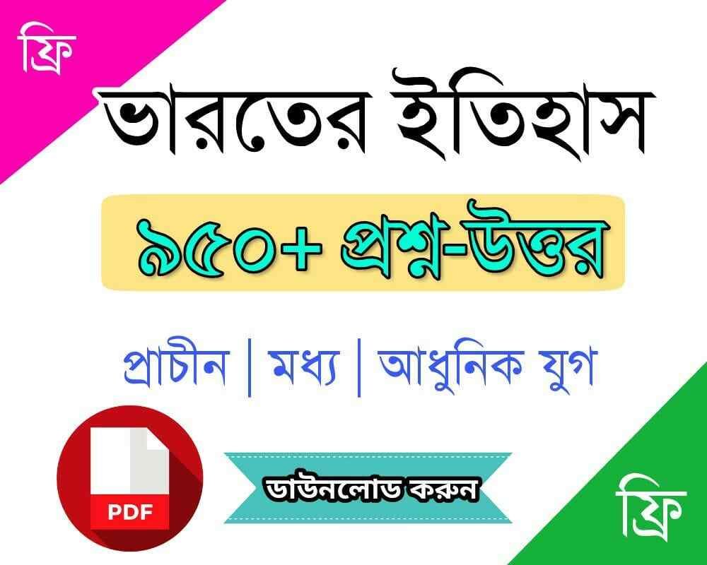 indian History questions answers PDF in Bengali for wbcs,railway,ssc