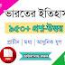950+ History SAQ PDF in Bengali-ইতিহাস প্রশ্ন উত্তর for all competitive Exam
