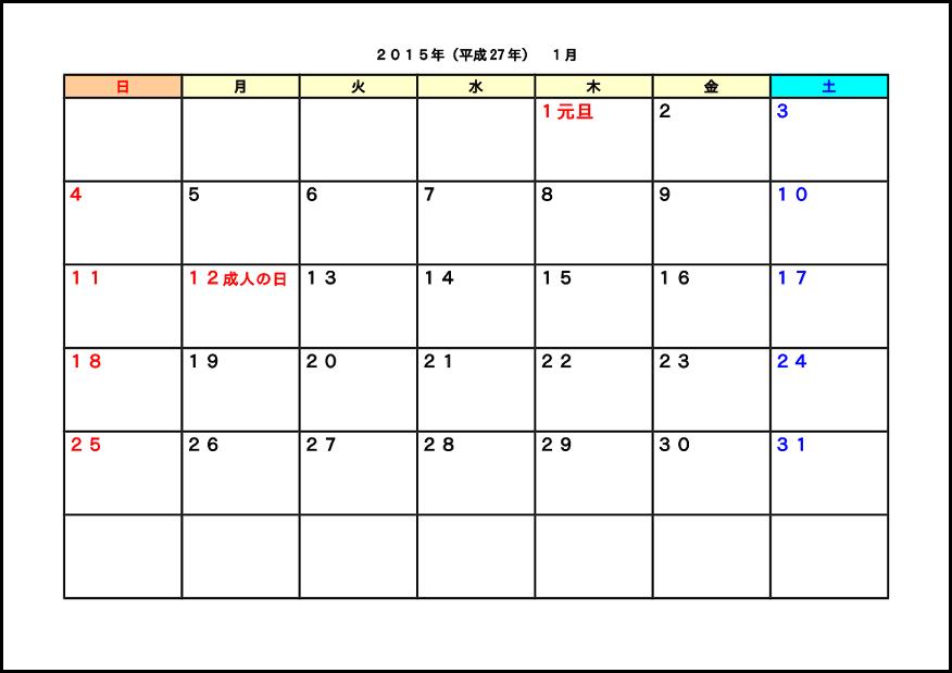 2015年カレンダ 011