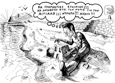 IaTriDis Γελοιογραφία : Παρανομίες