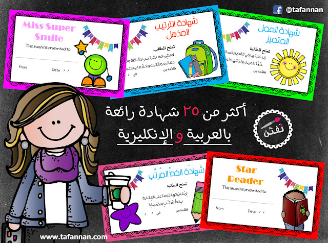 cutest students certificates TAFANNAN أروع شهادات تشجيعية للصف والمدرسة