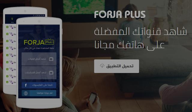 برنامج مشاهدة القنوات العربية  ، برنامج مشاهدة القنوات العربية للاندرويد ، برنامج بث مباشر للقنوات العربية