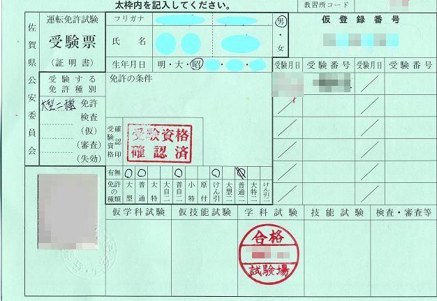 免許ノート 大型2種 大型特殊: 大型2種運転免許取得 ...