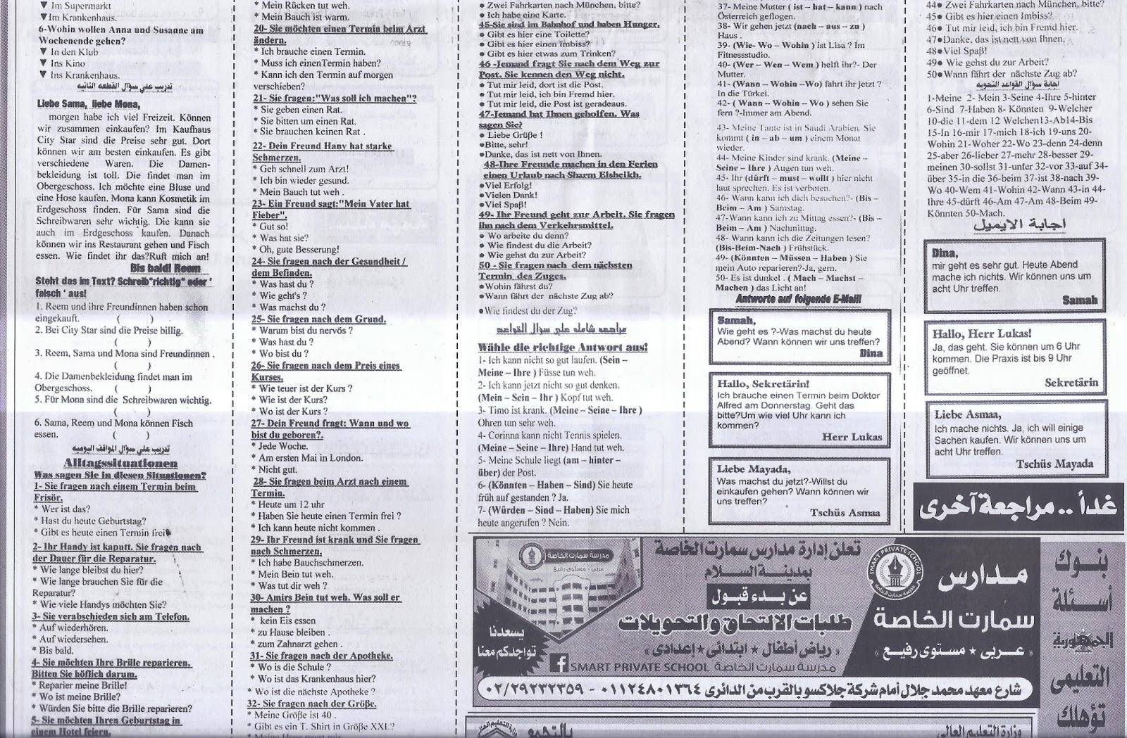 مراجعة اللغة الالمانية رقم (1) للثانوية العامة.. ملحق الجمهورية 4