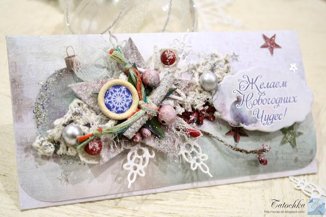 конверт для денег, новый год, скрапбукинг, денежный подарок на новый год