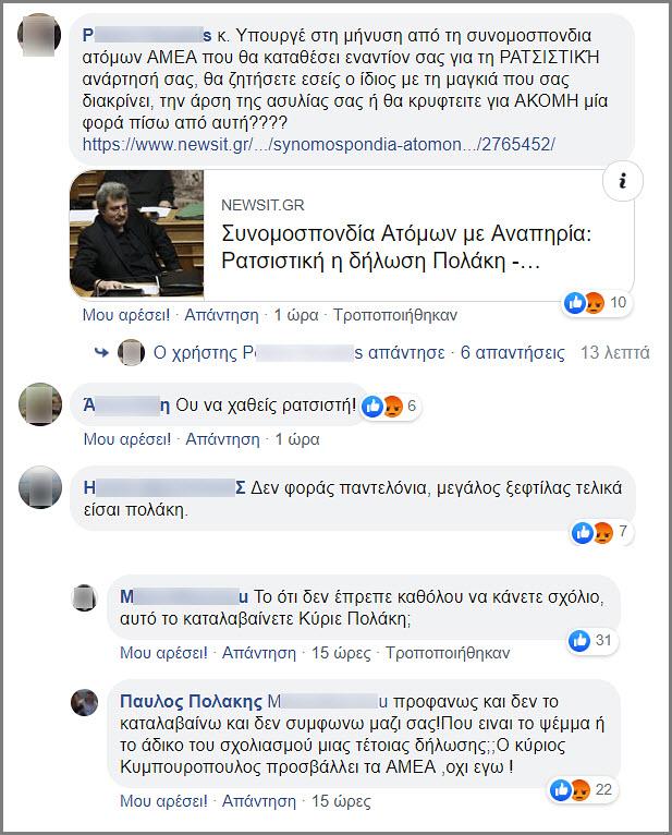 σχόλια-Πολάκη-στο-διαδίκτυο