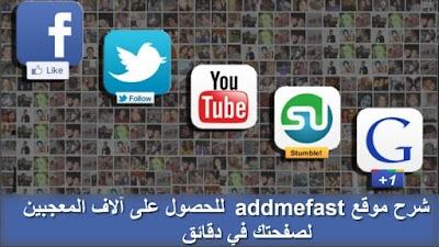 شرح موقع addmefast للحصول على آلاف المعجبين لصفحتك في دقائق