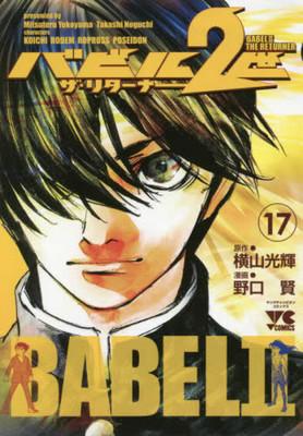 """""""Shinsengumi Rebellion"""", el nuevo manga de Takashi Noguchi."""