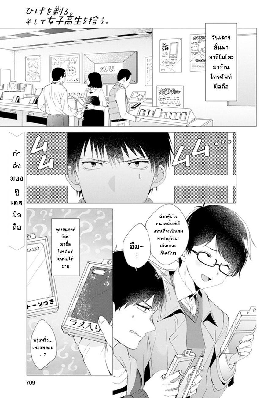 อ่านการ์ตูน Hige Wo Soru. Soshite Joshikosei Wo Hirou ตอนที่ 5 หน้าที่ 1