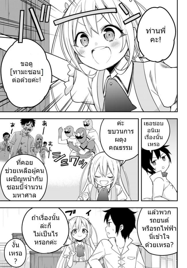 อ่านการ์ตูน Jitsu wa Ore Saikyou deshita ตอนที่ 8.1 หน้าที่ 1