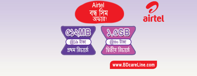 Airtel Bondho SIM Offer! 2GB Internet FREE on Recharge 19Tk and 30Tk