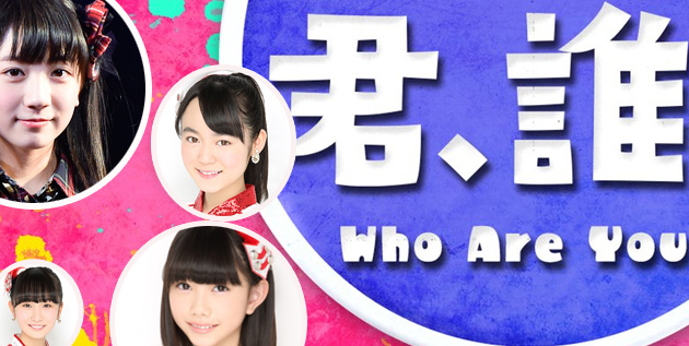http://akb48-daily.blogspot.com/2016/09/akb48-no-kimi-dare-gathers-almost-4.html