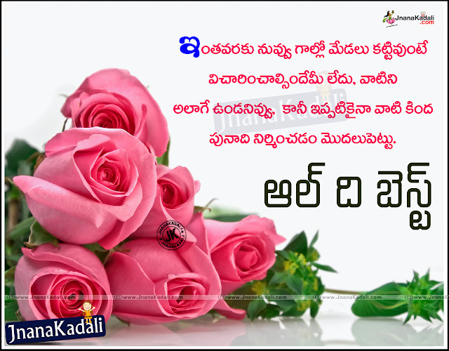 Images for all the best wishes with quotes in Telugu,wish you all the best quotes messages in Telugu,All The Best Quotations for Your Boss in Telugu Language, Top inspiring All The Best Quotes in Telugu,All The Best Quotes for your lover,All The Best Quotes for friends,All The Best Quotes for family members,All The Best Quotes for success in telugu,All The Best Quotes for college friends