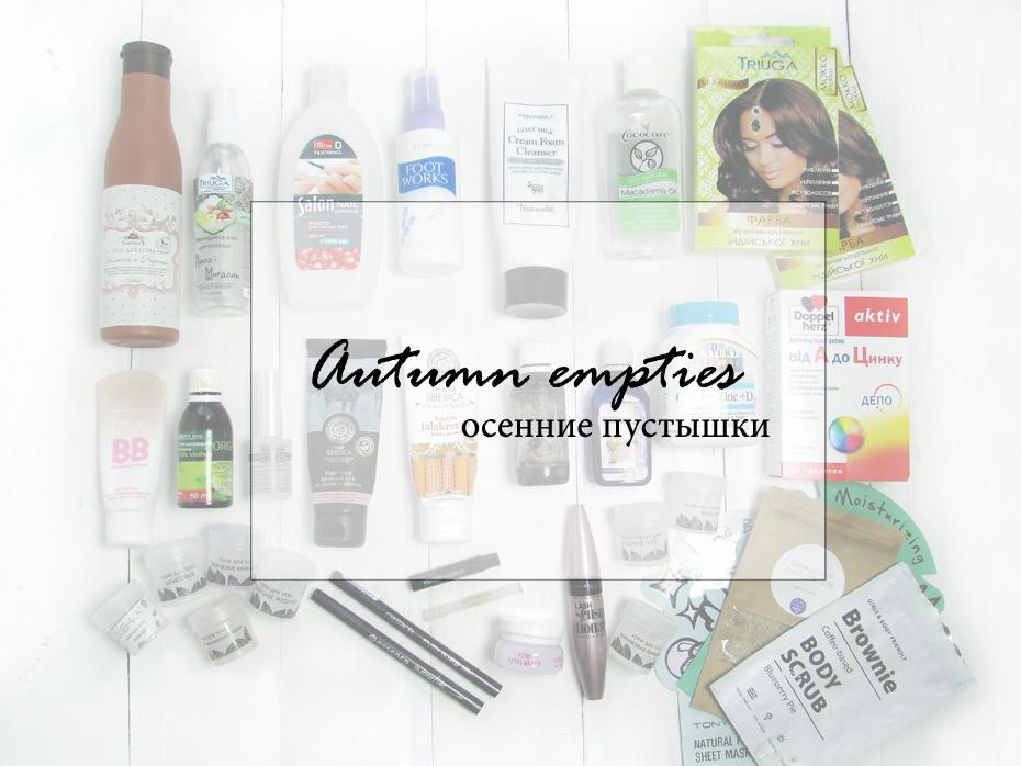 Autumn empties / осенние пустышки / блог A piece of beauty