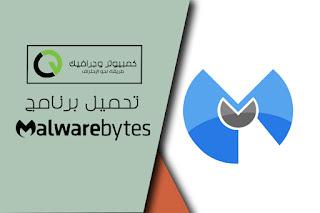 تفعيل Malwarebytes Anti-Malware Premium v2.2.1.1043