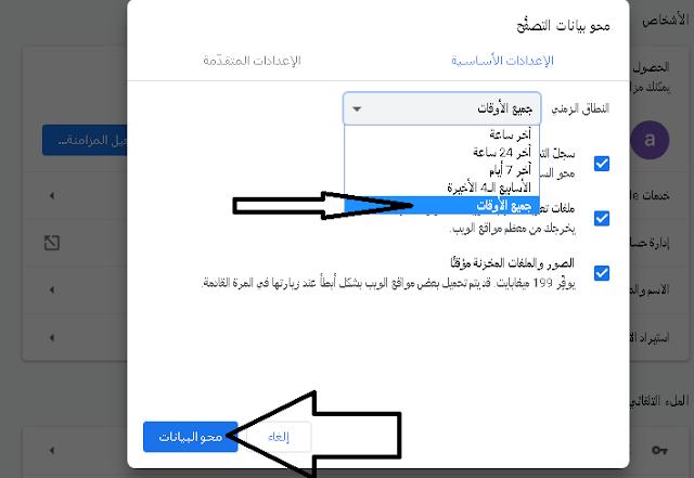 طريقة محو بيانات سجل المتصفح لجوجل كروم