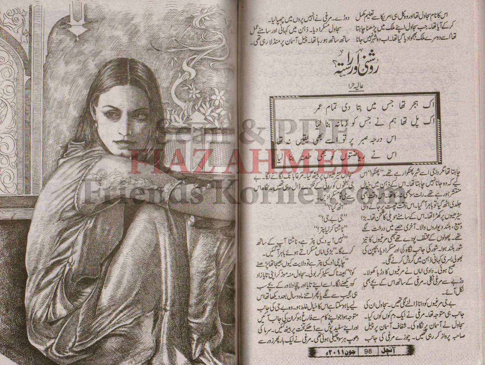 Roshni Aur Rasta By Aliya Hira Kidnapping Based Urdu Novel