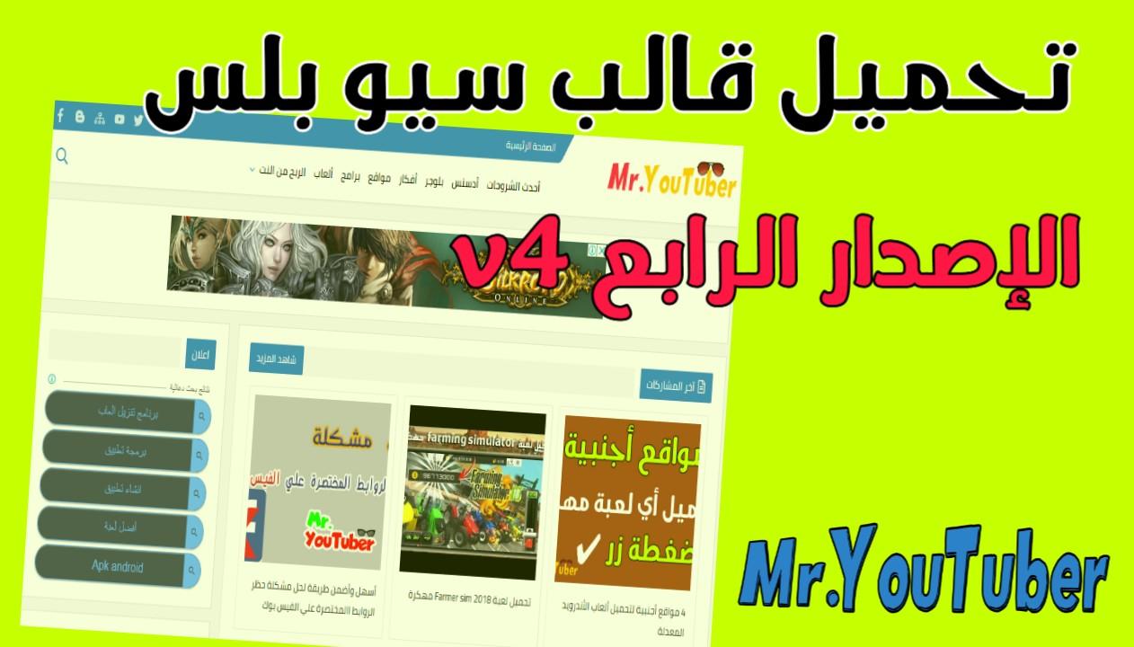 تحميل قالب سيو بلس الإصدار الرابع - أفضل قالب بلوجر عربي 2019