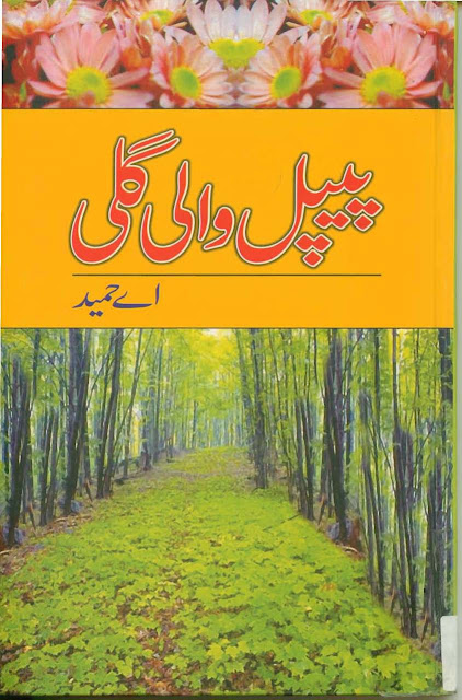 best urdu novels, download urdu pdf books, free urdu novels, Novels, online urdu novels, read online urdu novels, romantic novels in urdu, Story, Urdu Books, Urdu novels, urdu novels online, urdu romantic novels, urdu stories,