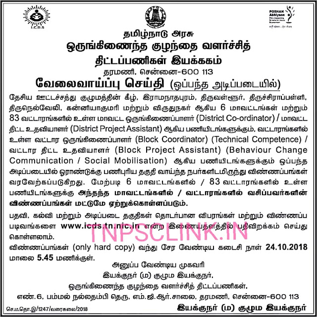 Tamil Nadu ICDS Anganvadi Recruitment 2018 application download
