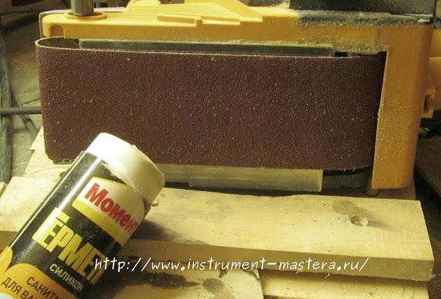 очистка наждачной ленты шлифмашинки силиконовым герметиком