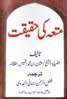 muta-ki-haqeeqat