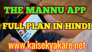 THE MANNU APP (CHAMPCASH PRO) TYPES OF INCOME,MANNU APP ME KAM KYA KARE